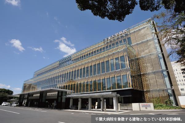 千葉大学医学部附属病院「外来診療棟」  (千葉市)