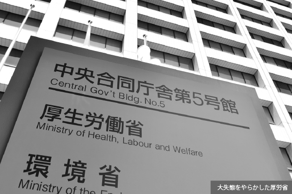 第125回 「損税」補塡額不足が発覚し、病院界から批判噴出
