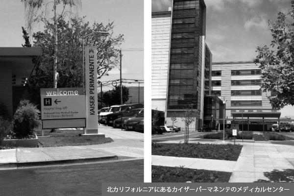 【アメリカ】カイザーパーマネンテとマネジドケア①