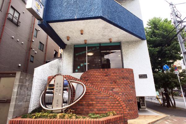 丸山歯科医院(東京都墨田区)