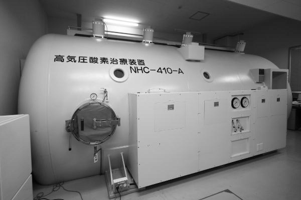 「高気圧酸素治療」で幅広い疾患に対応
