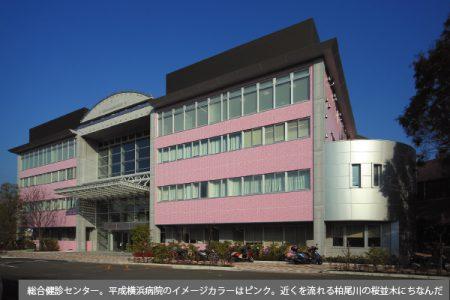 平成横浜病院(神奈川県横浜市)