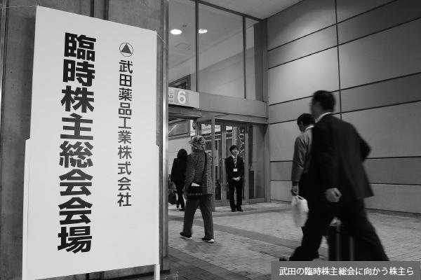 第102回 封じられた「武田の将来を考える会」の株主提案