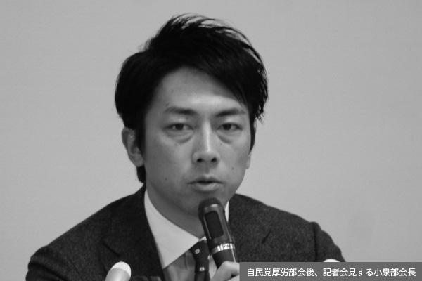 嵐を呼ぶ自民党「厚労部会長」小泉進次郎氏