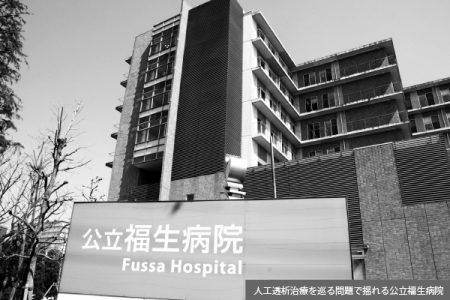 「透析中止」で21人死亡、問われる病院対応の是非