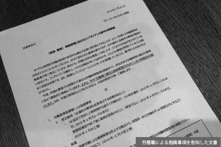 武田「健康経営優良法人」「プラチナくるみん」返納の真相