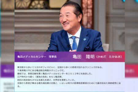 テレビ東京「カンブリア宮殿」にて、亀田メディカルセンターの取り組みを取材した内容が放送されます。(9/5(木)22:00〜)