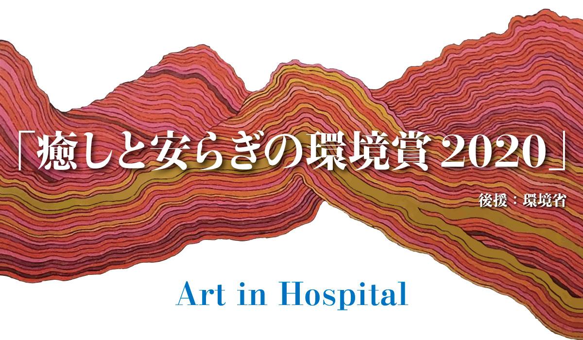 Art in Hospital 「癒やしと安らぎの環境賞2020」募集要項
