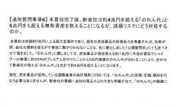 第114回 上場企業「疑似資産」ランキングで突出した武田