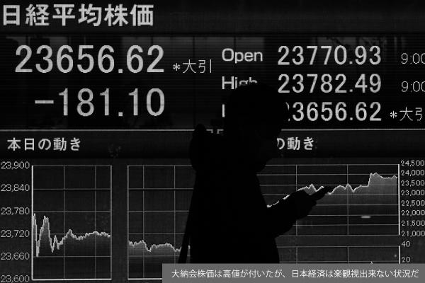 人災以外の何物でもない日本経済「失われた30年」