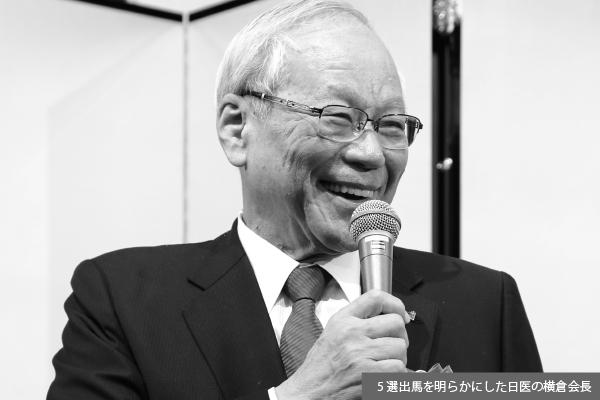 診療報酬改定「本体維持」、日医・横倉会長「5選」に追