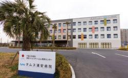 タムス浦安病院(千葉浦安市)