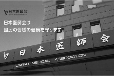 「日本医師会・会長選挙の深謀遠慮」