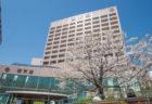 順天堂医院 小児医療センター(東京都文京区)