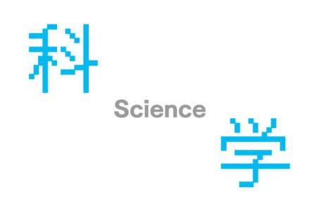 科学 集中出版