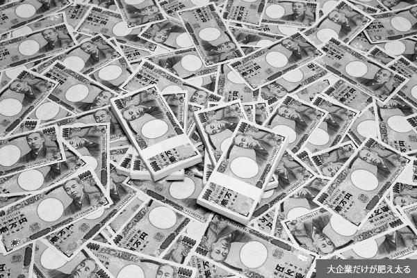 コロナ禍で「社会的責任意識」を欠いた財界・大企業