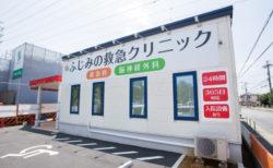 ふじみの救急クリニック,アートインホスピタル,Art in Hospital