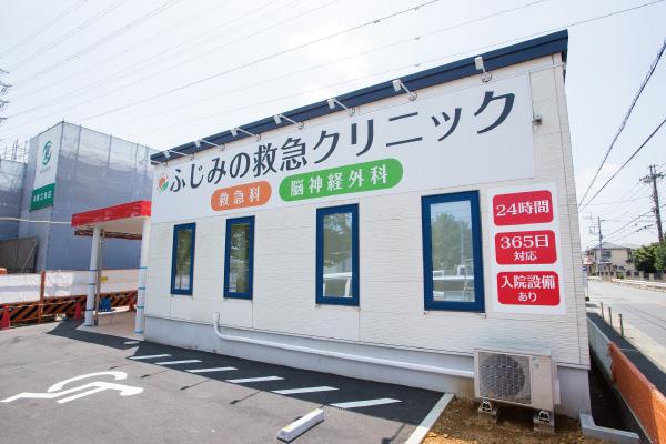 ふじみの救急クリニック(埼玉県入間郡)