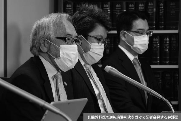 「わいせつ事件」で外科医はなぜ有罪になったのか