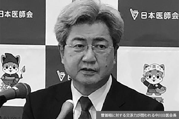 日医・中川会長、菅新首相との「蜜月」に照準