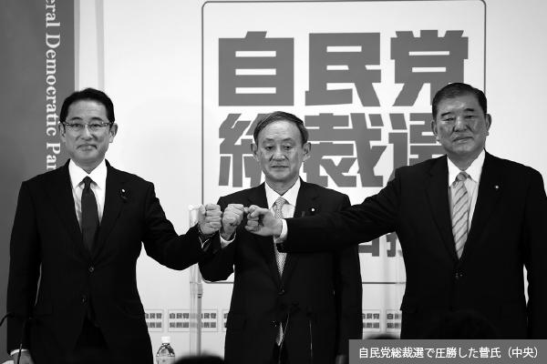 第143回 解散戦略も継承?菅首相と総選挙の行方