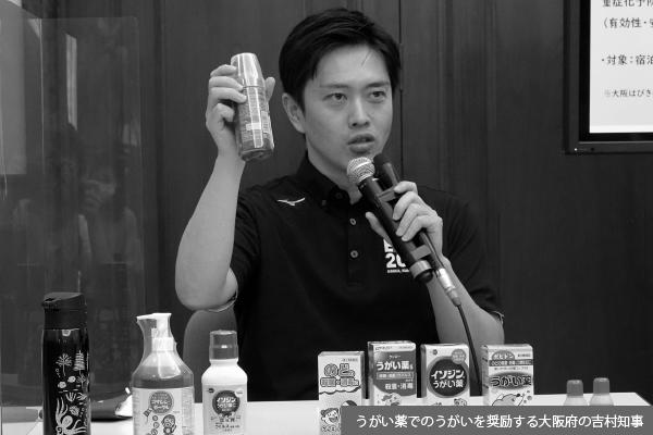 「イソジン知事」と揶揄される吉村大阪府知事の〝科学力〟