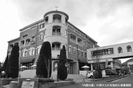 集中出版 内密出産 慈恵病院