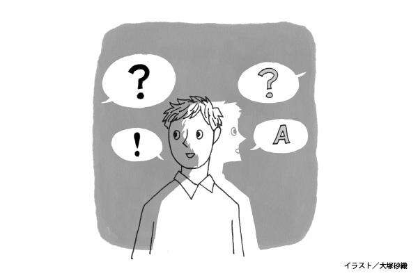 患者の「ウラをかく質問」