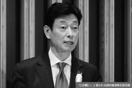 西村経済大臣 集中出版
