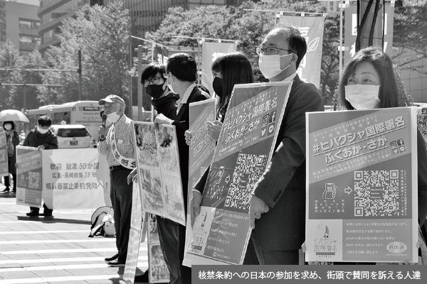 「核兵器禁止条約1月発効」を冷笑する愚