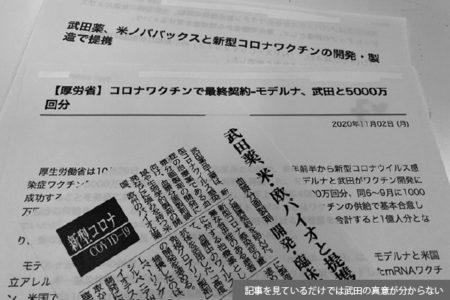武田薬品工業 集中出版