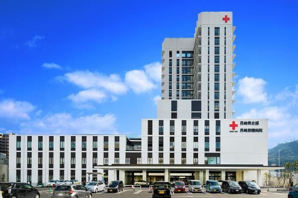 日本赤十字社 長崎原爆病院(長崎県長崎市)