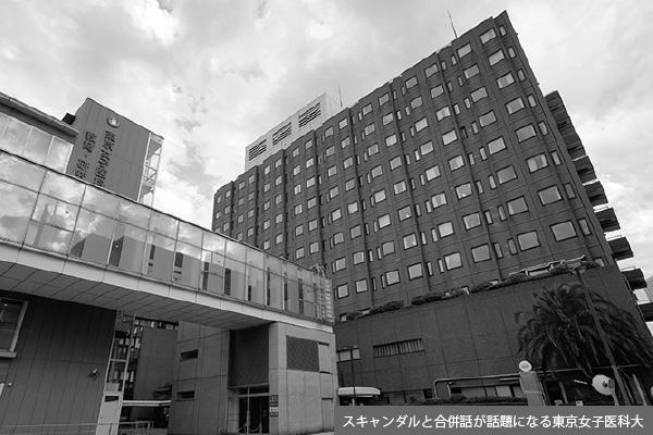東京女子医大が早大と「合併」しないワケ