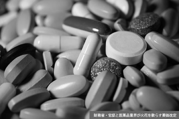 医薬業界に中間年「ほぼ全面」薬価改定の衝撃波