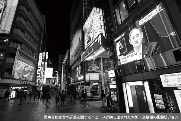 「2度目の緊急事態宣言」に追い込まれた菅政権の今後