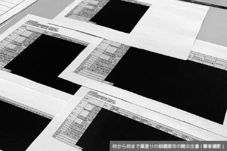 神奈川県 情報公開