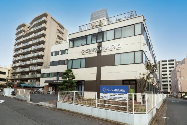 さいわい鶴見病院(神奈川県横浜市)