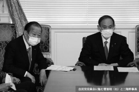第152回「政界サーチ」五輪、ワクチン、派閥抗争……菅政権の3重苦