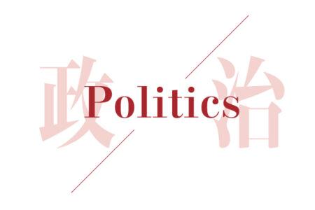 米中新冷戦と向き合わない日本政治の「貧困」