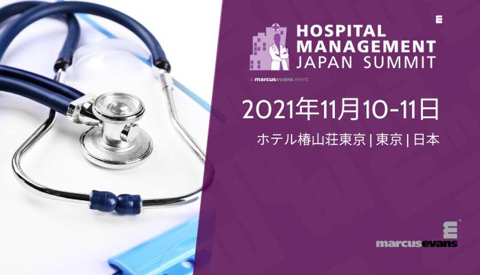 【Hospital Management Japan Summit 2021】