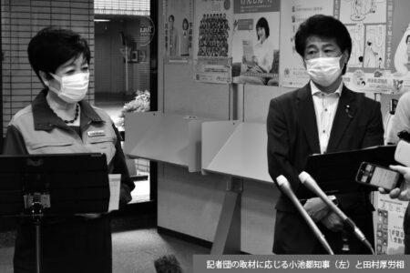 コロナ対策連携で国と東京都の「微妙な関係」