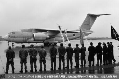「アフガン救出作戦」が遅れた理由は横浜市長選?